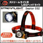 【LEDヘッドライト】セプター032「ストリームライト社」