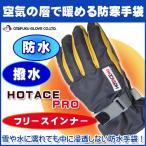 ショッピング防寒 【おたふくホットエースプロHA−323】