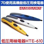 【低圧検電器】長谷川電機 低圧用検電器HTE―610