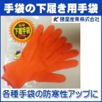 【防寒下履手袋MEG-03】