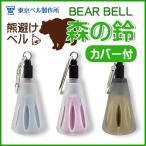 東京ベル 森の鈴 カバー付(BEAR BELL)TB-KC1