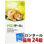 バイエル ドロンタール 24錠 猫用/内部寄生虫駆除剤/動物用医薬品