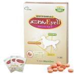 メニわんEye2 60粒×3袋/犬用・猫用 サプリメント