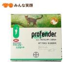 プロフェンダースポット 0.5kg〜2.5kg未満 0.35ml×2本/動物用医薬品