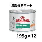 療法食/1ケース/ロイヤルカナン 満腹感サポート 缶詰 195g×12個減量を必要とする犬、便秘の犬のために