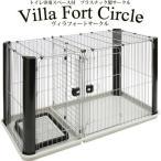アドメイト Villa Fort Circle/ヴィラフォートサークル/送料無料/犬用 サークル 仕切りドア付き
