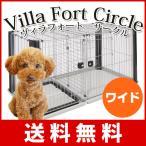 即納/アドメイト Villa Fort Circle Wide/ヴィラフォートサークル ワイド/送料無料/犬用 サークル 仕切りドア付き