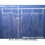 【在庫残りわずか】飛沫感染対策用ビニールカーテン 幅1370mm×長さ1000mm 厚さ0.2mm
