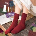 高襪 - 1円 靴下 レディース カラーソックス 無地 シンプル 無料 春 夏 秋 冬 カジュアル 靴 感謝企画