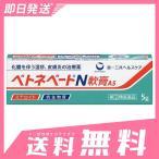 化膿 湿疹 かぶれ 軟膏 ベトネベートN軟膏AS 5g 5個セットなら1個あたり789円 指定第2類医薬品