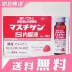 マスチゲンS 内服液 10本 (50mL×10) 5個セットなら1個あたり2063円 第2類医薬品