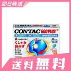 新コンタック600プラス 40カプセル 指定第2類医薬品