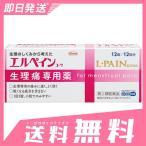エルペイン コーワ 12錠 ((新パッケージ)) 5個セットなら1個あたり770円 指定第2類医薬品
