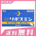 睡眠 改善 リポスミン 12錠 5個セットなら1個あたり392円 指定第2類医薬品