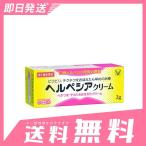 ヘルペシアクリーム 2g 5個セットなら1個あたり1010円 第1類医薬品