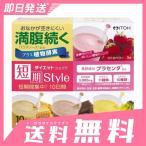 Yahoo!みんなのお薬ビューティ&コスメ店井藤漢方 短期スタイル ダイエットシェイク 10包 15個セットなら1個あたり1781円