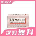 抗アレルギー 市販薬 レスタミンコーワ糖衣錠 120錠 4個セットなら1個あたり860円 第2類医薬品