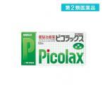 ピコラックス 100錠 10個セットなら1個あたり1072円 第2類医薬品