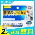 エピアマートSプラス 15g 2個セット  第2類医薬品