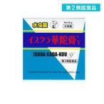 イスクラ華陀膏Y 20g 水虫薬 軟膏 塗り薬 市販薬 たむし (1個)  第2類医薬品