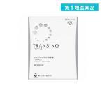 トランシーノII 120錠 しみ シミ 肝斑 改善 錠剤 内服薬 (1個)  第1類医薬品