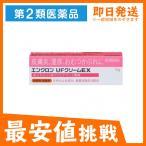 エンクロン UFクリームEX 12g 第2類医薬品