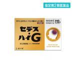 セデス・ハイG 12包 指定第2類医薬品