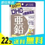 亜鉛 サプリ サプリメント DHC 亜鉛 60粒 22個セット