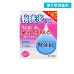 腎仙散(ジンセンサン) 21包 10個セットなら1個あたり1693円 第2類医薬品