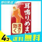 苓桂朮甘湯(リョウケイジュツカントウ)エキス錠N「コタロー」 135錠 4個セット  第2類医薬品