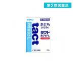 タクトホワイトL 32g 5個セットなら1個あたり563円 第2類医薬品