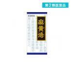 〔22〕クラシエ 漢方麻黄湯エキス顆粒 45包 第2類医薬品