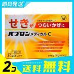 パブロンメディカルC 30錠 2個セット 指定第2類医薬品