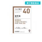(40)ツムラ漢方 猪苓湯エキス顆粒A 20包 漢方薬 頻尿 排尿痛 残尿感 おしっこ 第2類医薬品