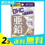 DHC 亜鉛 20粒 2個セット