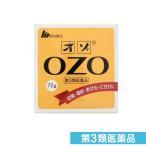オゾ (OZO) 72g 2個セットなら1個あたり1855円  第3類医薬品 プレミアム会員はポイント24倍