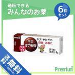 1個あたり992円 イソジン 軟膏 5g ((旧商品)) 6個セット  第3類医薬品