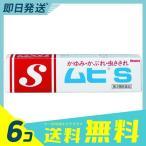 1個あたり531円 ムヒS 18g 6個セット  第3類医薬品 プレミアム会員はポイント24倍