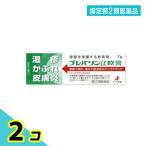 1個あたり784円 プレバリンα軟膏 7g 2個セット  指定第2類医薬品 プレミアム会員はポイント24倍