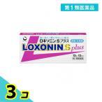 1個あたり680円 ロキソニンSプラス 12錠 3個セット 第1類医薬品 プレミアム会員はポイント24倍