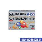 ベンザブロックLプラス 30カプレット 指定第2類医薬品