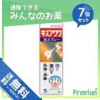 1個あたり956円 キズアワワ 50g 7個セット  第2類医薬品 プレミアム会員はポイント24倍