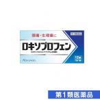 痛み止め 市販 ロキソプロフェン錠「クニヒロ」 12錠 5個セットなら1個あたり274円 第1類医薬品 プレミアム会員はポイント24倍