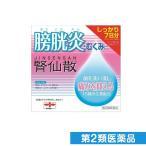 腎仙散(ジンセンサン) 21包 第2類医薬品