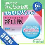 1個あたり1556円 腎仙散(ジンセンサン) 21包 6個セット  第2類医薬品