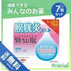 1個あたり1553円 腎仙散(ジンセンサン) 21包 7個セット  第2類医薬品