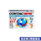 新コンタック 600プラス 40カプセル 指定第2類医薬品