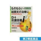 ロート抗菌目薬i 0.5mL (×20本) 第2類医薬品