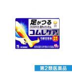 コムレケアa錠 48錠 第2類医薬品