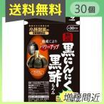 小林製薬 熟成黒にんにく黒酢もろみ 90粒 30個セット